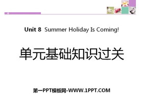 《单元基础知识过关》Summer Holiday Is Coming! PPT