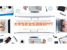 办公桌面背景的大学生职业规划PPT模板