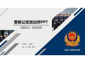警察公安派出所�S�PPT模板
