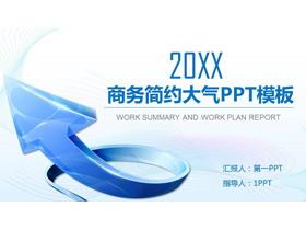 蓝色立体箭头背景通用商务龙8官方网站