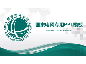 绿色扁平化国家电网PPT模板