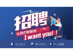 蓝色扁平化企业招聘PPT中国嘻哈tt娱乐平台