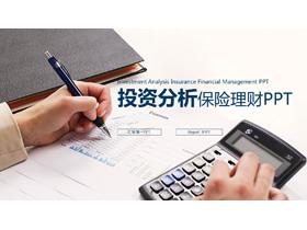 投资理财分析报告PPT模板