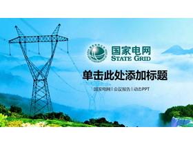 群山电塔背景的国家电网公司PPT模板