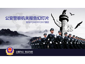 远山华表武警部队PPT模板