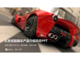 红色跑车背景的汽车介绍PPT模板