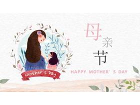 手绘风格的母亲节PPT中国嘻哈tt娱乐平台