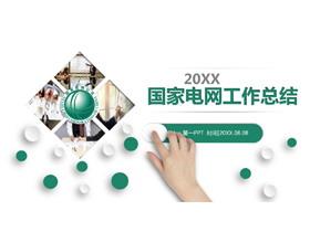 绿色简洁国家电网工作总结汇报PPT中国嘻哈tt娱乐平台