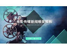 老式放映机背景的电影传媒PPT模板