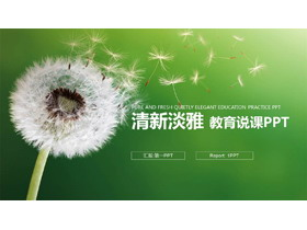 绿色清新蒲公英背景的教师说课平安彩票官网
