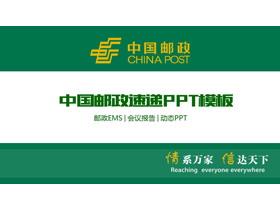 绿色中国邮政专用必发88模板