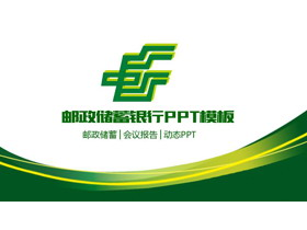 绿色曲线装饰的中国邮政储蓄银行必发88模板