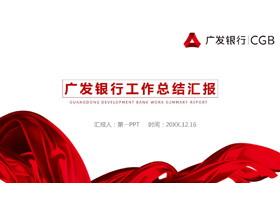 红色简洁广发银行工作总结必发88模板