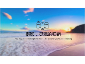 海滩背景的小清新摄影主题PPT模板