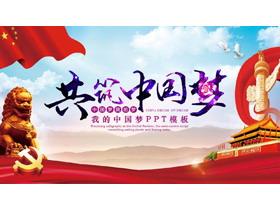 石狮子华表背景的共筑中国梦快乐赛车开奖