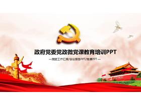 简洁庄严的党课党建2018年送彩金网站大全汇报PPT模板