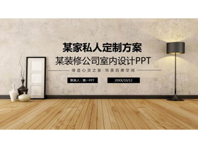 ���新中式�b修背景的私人�制�b修方案PPT模板