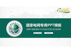 绿色简洁国家电网专用龙8官方网站