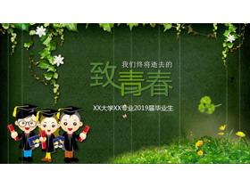 绿色藤蔓植物背景的《致青春》同学相册PPT中国嘻哈tt娱乐平台