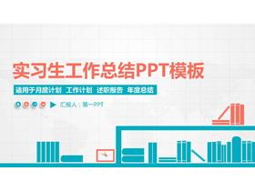 扁平化实习生工作总结PPT模板