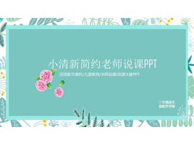 �G色清新手�L植物背景的教���f�nPPT模板