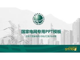 灰色城市与电塔背景的国家电网PPT模板