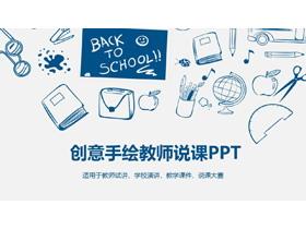 蓝色创意手绘教师说课平安彩票官网