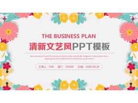 矢量插画背景的花卉文艺PPT模板