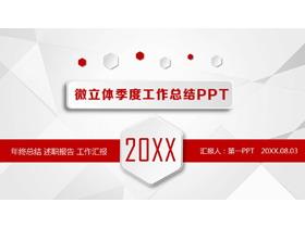 红色微立体工作总结幻灯片模板免费下载