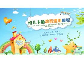 清新卡通风格的儿童教育龙8官方网站