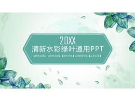 �G色水彩植物背景��g�O�PPT模板