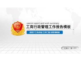 ���工商行政管理PPT模板