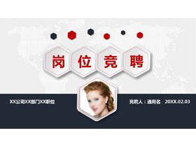 实用个人简历岗位竞聘PPT中国嘻哈tt娱乐平台