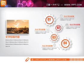 26张动态橙色微立体PPT图表免费下载