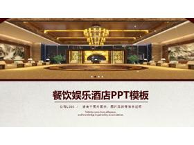 餐�酒店介�BPPT模板