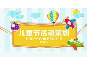 卡通六一儿童节活动策划龙8官方网站