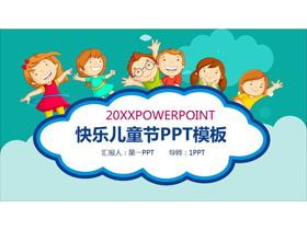 小朋友欢庆六一儿童节PPT模板