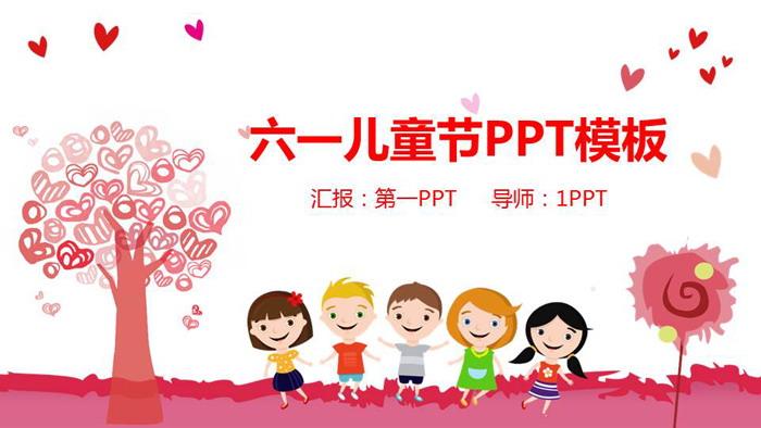 粉色卡通小朋友背景的六一儿童节PPT模板