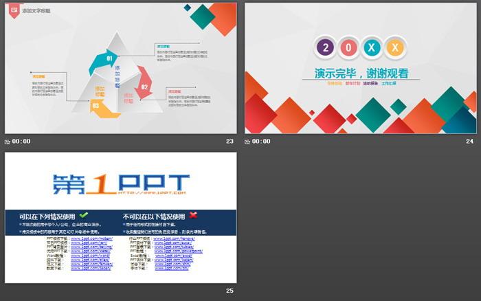彩色微立体2018年送彩金网站大全计划PPT模板