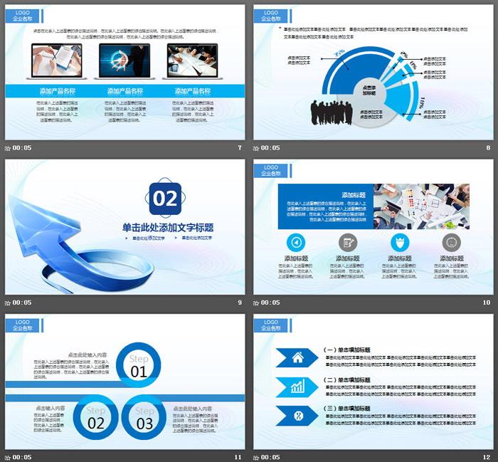 蓝色立体箭头背景通用商务PPT中国嘻哈tt娱乐平台