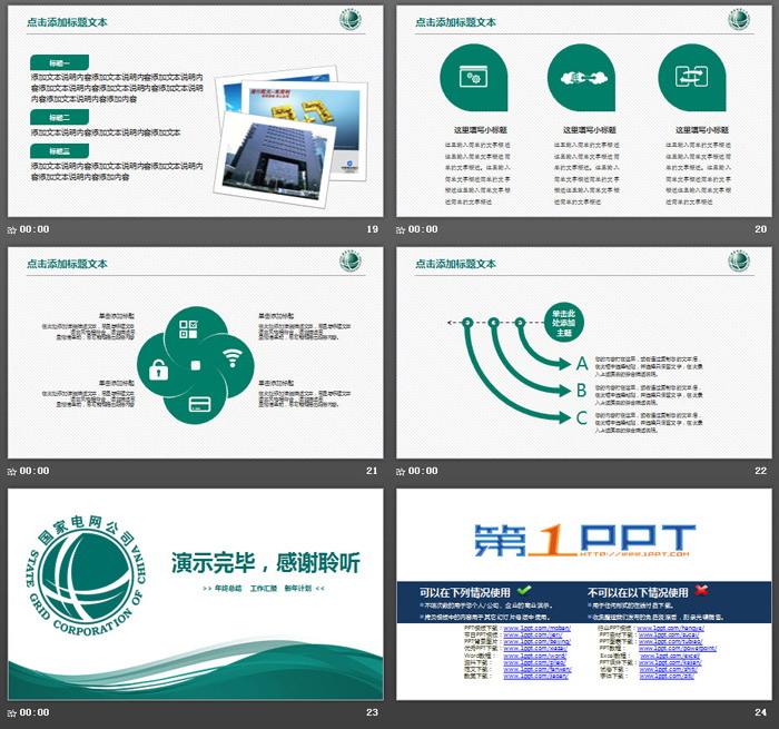 绿色扁平化国家电网平安彩票官网