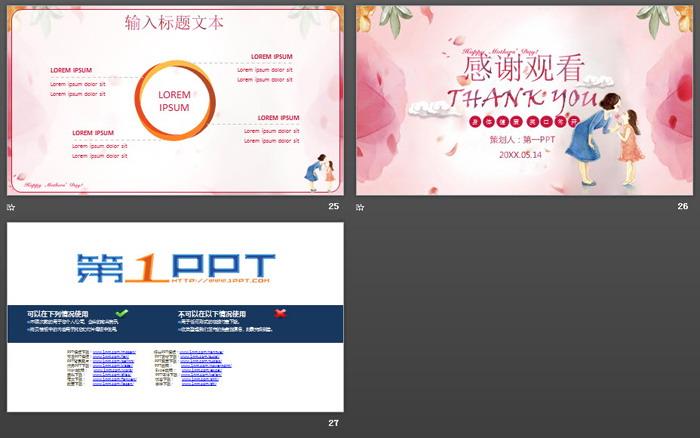 妈妈的爱一生相伴PPT中国嘻哈tt娱乐平台