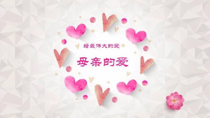 温馨爱心背景的母亲的爱PPT中国嘻哈tt娱乐平台