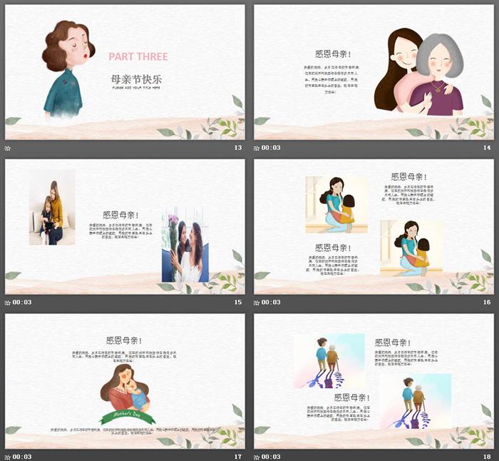 手绘风格的母亲节平安彩票官网