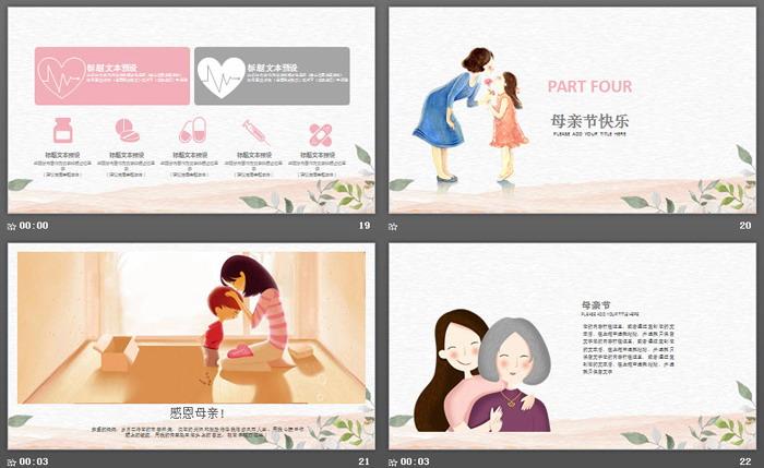 手绘风格的母亲节龙8官方网站