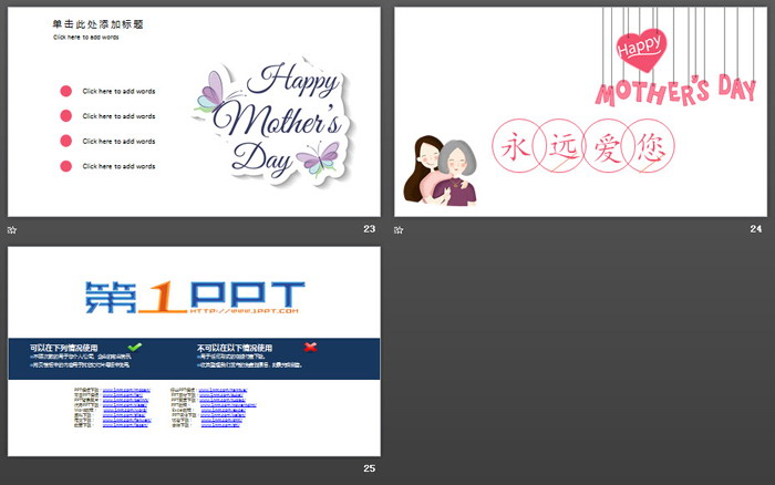 卡通《妈妈我爱你》母亲节PPT模板