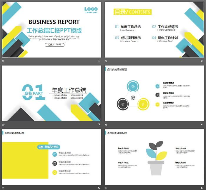 彩色色块背景的通用商务汇报PPT中国嘻哈tt娱乐平台