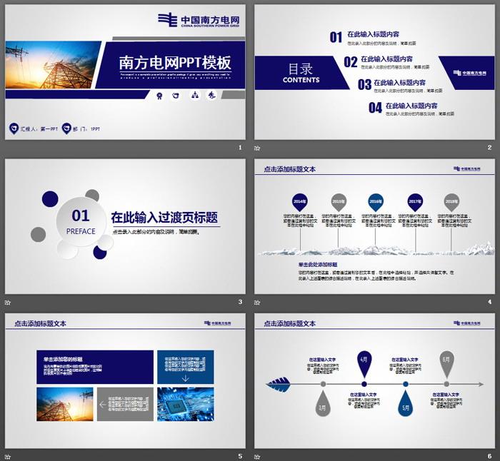 蓝色实用南方电网平安彩票官网