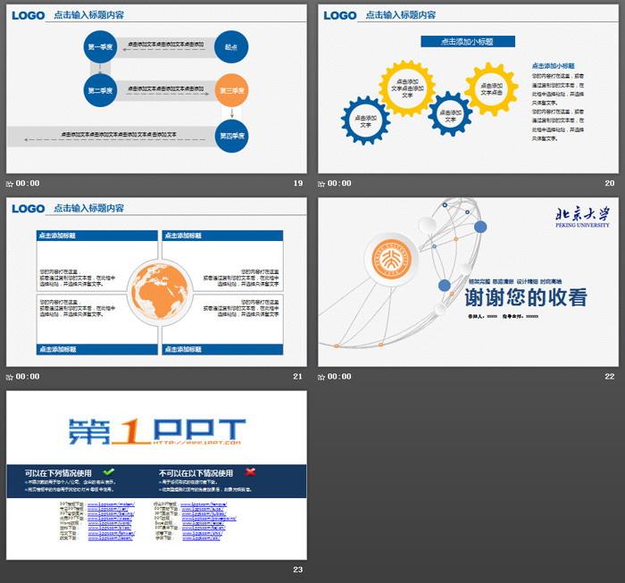 蓝色微立体毕业论文答辩PPT模板