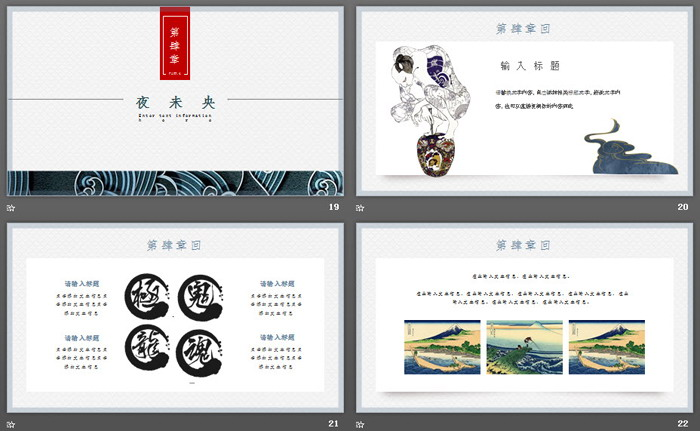 日本浮世绘海浪背景的艺术设计PPT模板